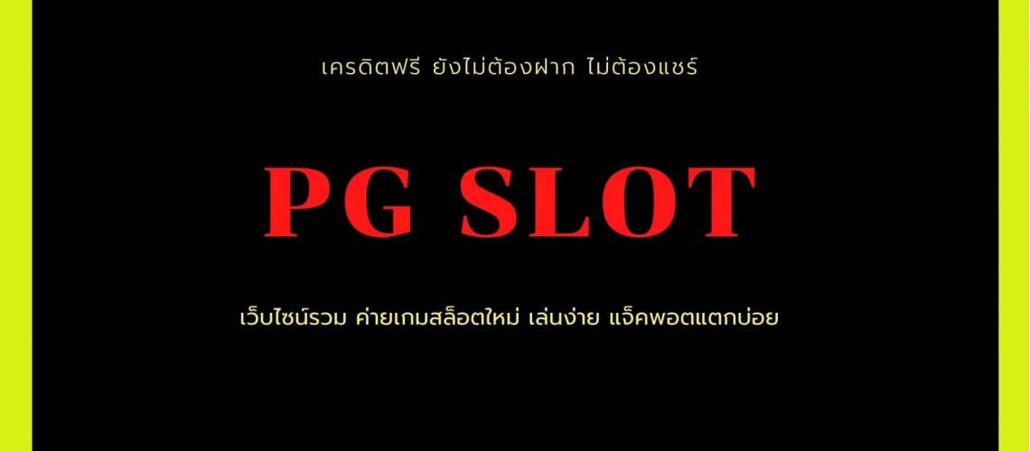 pg slot graphic the best